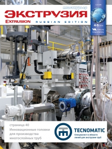 Extrusion Russia 4-5-2018