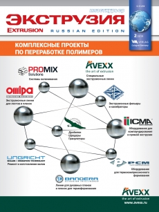 Extrusion Russia 2-2019